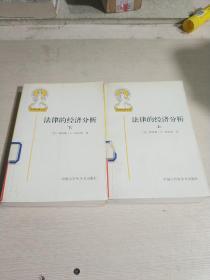 法律的经济分析.上下册(一版两印)