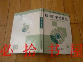 透平机械现代制造技术丛书 结构件制造技术