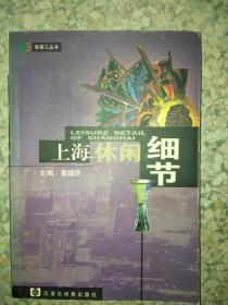 正版图书上海休闲细节9787543207417