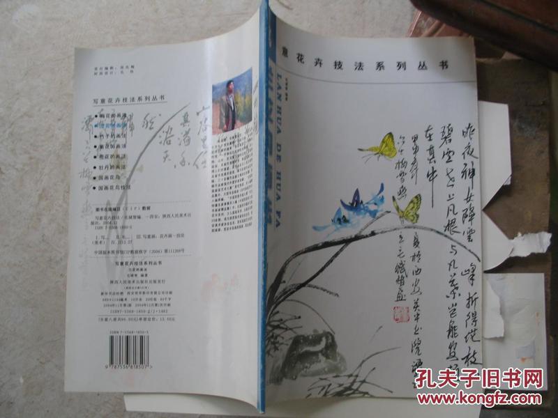 列丛书--兰花的画法--大16开【近九成新】-艺术 白银书屋 加盟书店