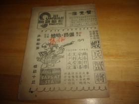 早期滑稽片欣赏--虾兵蟹将---民国37年-广州新华戏院-第156期--电影戏单1份---长条型2面,-以图为准.按图发货