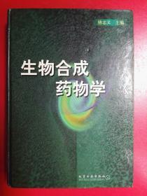 生物合成药物学(精)