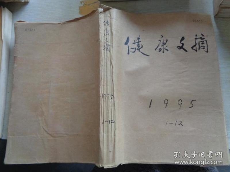 新华文摘 1998 10-12