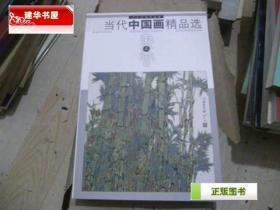 当代中国画精品选  (贰)    DD2