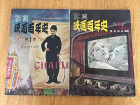 1954年日本鳟书房发行《写真映画百年史》 第1卷+第2卷,8开两册合售,日本及欧美百年经典电影写真画报,孔网首现