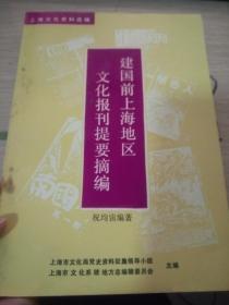 建国前上海地区 文化报刊提要摘编(32开品好如图)