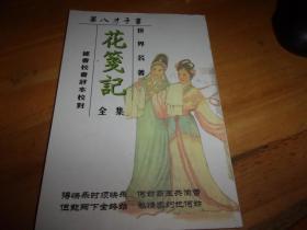 第八才子书花笺记全集===阳江十八子公司印本,薄册84页