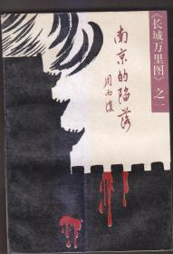 南京的陷落  1995年北京一版一印 少见版本