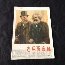 连环画报  1978年第5期