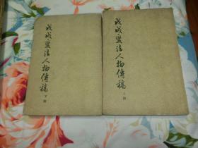 戊戌变法人物传稿(上下)B9