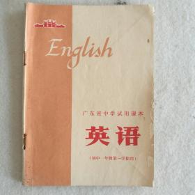 1973年《广东省中学试用课本~英语(初中一年级第一学期用)》 湖北省中学试用  [柜9-5]
