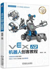 VEXIQ机器人创客教程