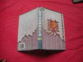历代中药炮制法汇典(现代部分)(精装本,1989年初版发行5200册)