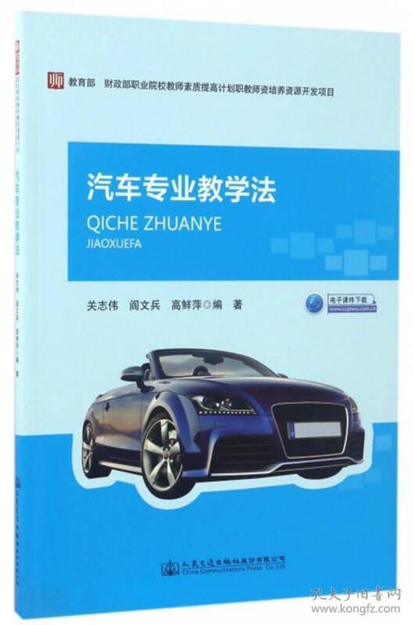 9787114136528汽车专业教学法