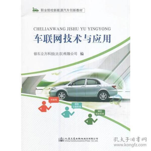 车联网技术与应用