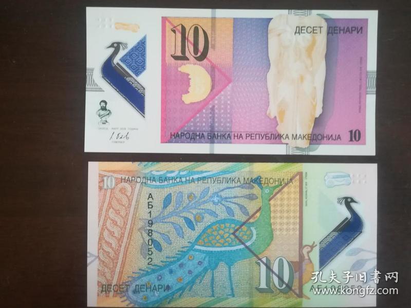 马其顿10第纳尔 塑料钞1枚 孔雀 2018年