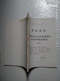硕士学位论文 唐后期五代宋初敦煌僧人生活的世俗化研究(苏金花签赠本)