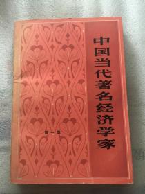 中国当代著名经济学家(第一集 )【主编之一林圃签赠本】