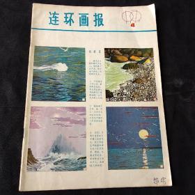连环画报  1979年第4期