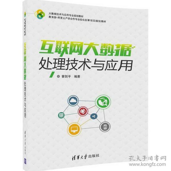 互联网大数据处理技术与应用/大数据技术与应用专业规划教材