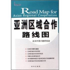 9787802320222亚洲区域合作路线图