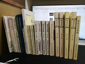 嘉定地方史志文献资料书籍共22册