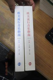 欧美流行音乐指南(增订版) (共2册)