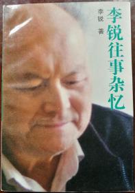 李锐往事杂忆【绝版书,95年1版1印】