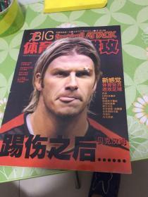 体育世界进攻 2003 3 总第391期 中国球迷第一刊