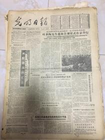 原版老报纸光明日报1988年3月1日悼念五四运动最后一位元老叶圣陶