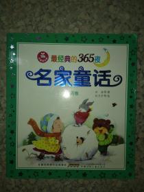 正版图书最经典的365夜 名家童话9787539764979