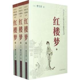 红楼梦(全六册)