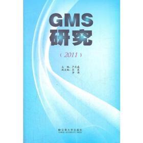 GMS研究(2011)