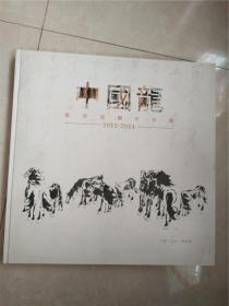 中国龙-琉莎马图作品集 2012-2014【带签字铃印详情见图】