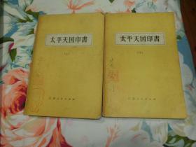 太平天国印书 上下册全 (—版—印 ,印5500册)  B8
