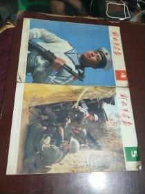 解放军画报   1982年4期.5期
