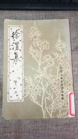 中国古典文学基本丛书:徐渭集(第二册)