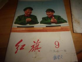 红旗 1971,9