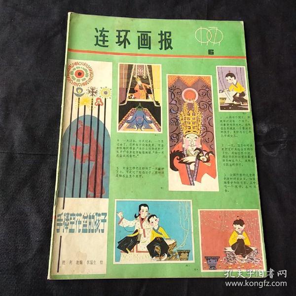 连环画报  1979年第6期