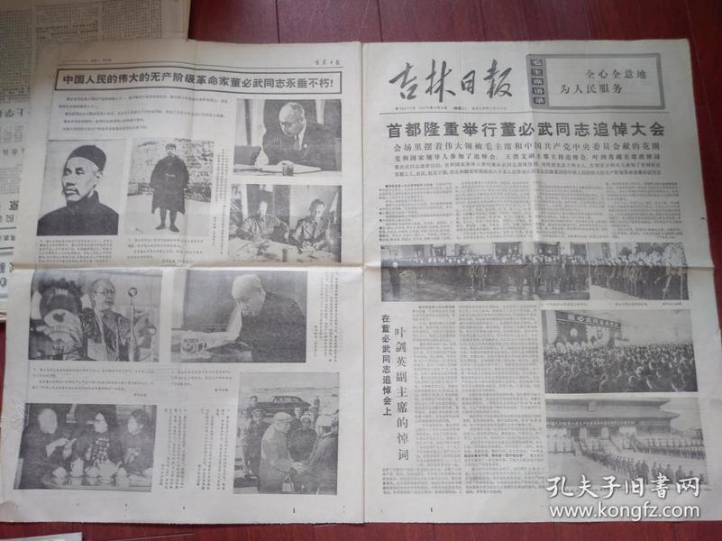 吉林日报1975年4月8日董必武同志追悼大会,叶剑英致悼词,整版照片,朝鲜越南阿尔巴尼亚罗马尼亚领导人吊唁董必武,各国唁电
