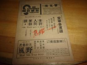 早期美国抗日片名作欣赏--未许人间笶白头-老爷兵杀日寇--民国36年-广州新华戏院-第121期--电影戏单1份---16开2面,-以图为准.按图发货