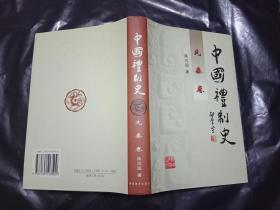2002年印刷《中国礼制史(先秦卷)》 32开精装1册