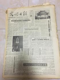 原版老报纸光明日报1988年3月2日