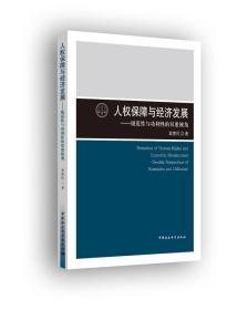 人权保障与经济发展规范性与功利性的双重视角