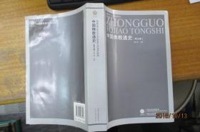 中国佛教通史(第五卷)