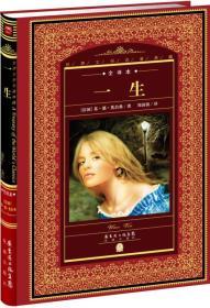 世界文学名著典藏·全译本:一生(新版)