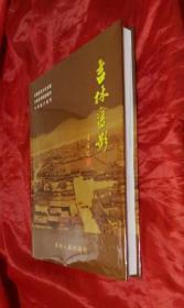 《吉林旧影》--大型历史图集(珍藏版)【全是吉林民国时期照片800幅及民国初期吉林地区地图】