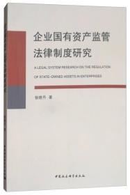 企业国有资产监管法律制度研究