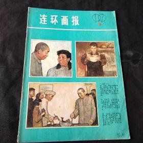 连环画报  1979年第7期