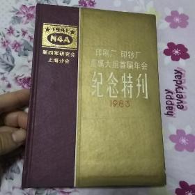 印刷厂 印钞厂直属大组首届年会 纪念特刊 1983